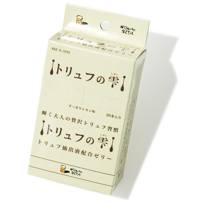 トリュフの雫 ¥6,000(20本入り) 新潟麦酒☎0256・70・2200 https://www.niigatabeer.jp/
