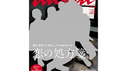 anan THIS WEEK'S ISSUE No.2031