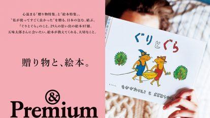 &Premium No. 37