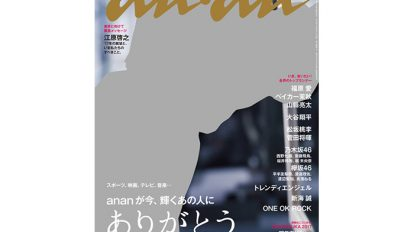 anan THIS WEEK'S ISSUE No.2034