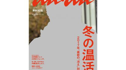anan 2035号:THIS WEEK'S ISSUE