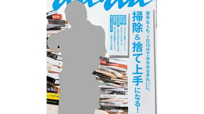 anan 2032号:THIS WEEK'S ISSUE