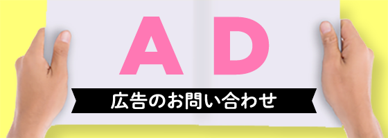 https://magazineworld.jp/info/adserver/