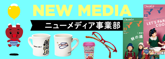 https://crossmedia.magazineworld.jp/new-media/