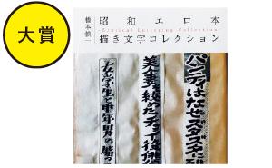 大賞:『昭和エロ本 描き文字コレクション』橋本慎一/著