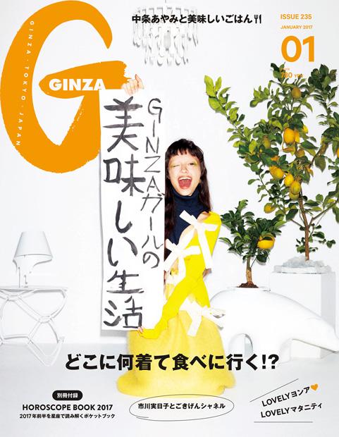 GINZA no.235