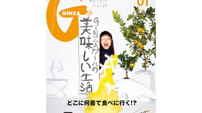 "From Editors  No. 235 This Issue 1日3回、1年で1095回も食べてる!  もっと""美味しい生活""しませんか?"