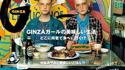 Ginza No. 235