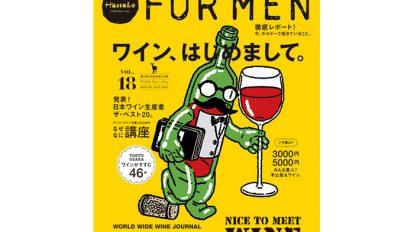 Hanako FOR MEN vol.18 ワイン、はじめまして。発売中です。
