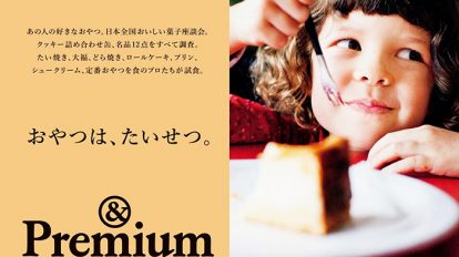 &Premium No. 38