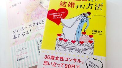 婚活マーケッターの臼井さん直伝、 SNSでアップしていい情報って? From Editors No.2037