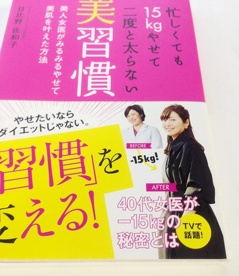 日比野先生の著書『忙しくても15㎏やせて二度と太らない美習慣』(主婦の友社)の帯には華麗なるビフォアアフターが! しかし、お会いしたらさらに美しかったことをお伝えしたい!