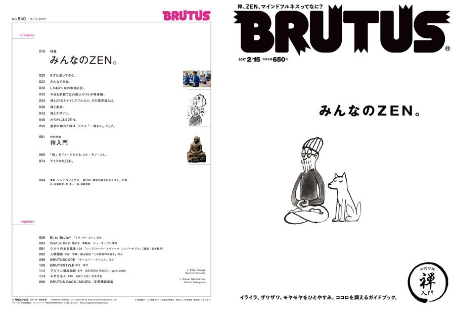 みんなのzen brutus no 840 試し読みと目次 brutus マガジン