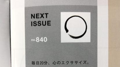 円がどう違うかは前号のNEXT ISSUEの円と今号の表紙の円を比べていただけるとおわかりになると思います。