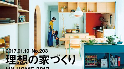 Casa BRUTUS No. 203