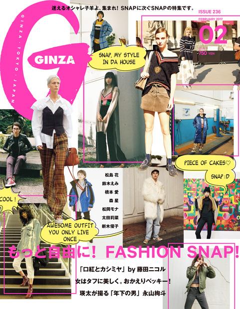 GINZA no.236