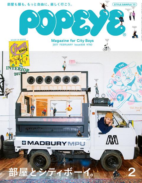 POPEYE Issue 838