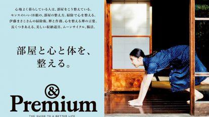 &Premium No. 39 試し読みと目次