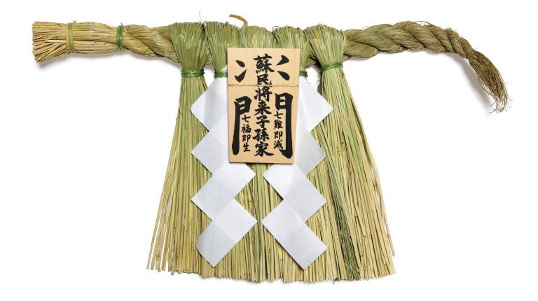 蘇民将来子孫家門注連縄(中寸/橙が付きます)3,150円(三重テラス☎03・5542・1033)。