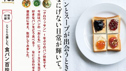 Croissant No. 943 試し読みと目次