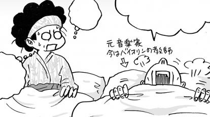 「ブス恋♥スマスマ最終回」 Vol.151