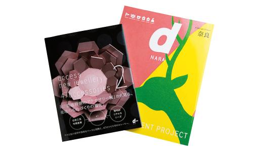 d47 MUSEUMの企画やデザインにまつわる書籍を販売。右から、『d design tra vel 奈良』1,400円、『47 accessories 2 -47都道府県のアクセサリー』1,200円。