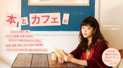 Hanako No. 1127 試し読みと目次