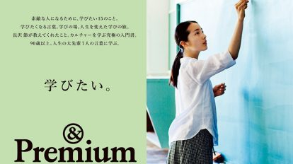 &Premium No. 40 試し読みと目次