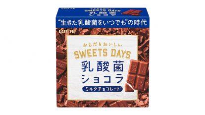 ロッテ『スイーツデイズ 乳酸菌ショコラ』を300名にサンプリングプレゼント。