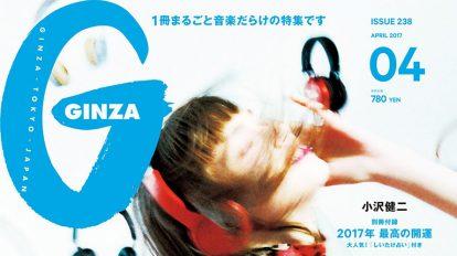 COVER STORY:GINZA4月号『音楽の神様がファッションに舞い降りる時』特集