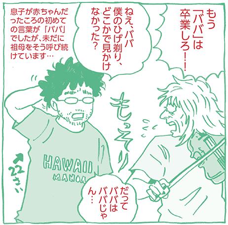 hn1129-busu