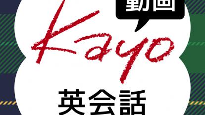 英会話アプリ「Kayoの秘密のノート 動画編」発売!