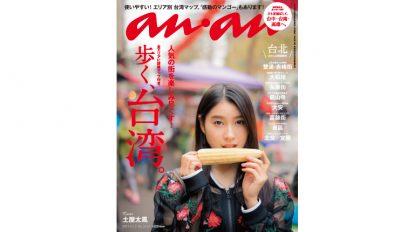 ゴールデンウィークor夏休みは、旬真っ盛りの台湾へGO! anan THIS WEEK'S ISSUE No.2048