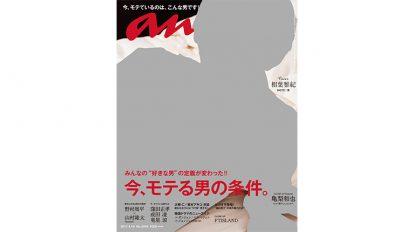 ふと気づけば、モテる男の基準が変わってました! anan THIS WEEK'S ISSUE No.2049