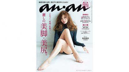 この夏、手に入れたいのは、麗しの脚とお尻です。 anan THIS WEEK'S ISSUE No.2051