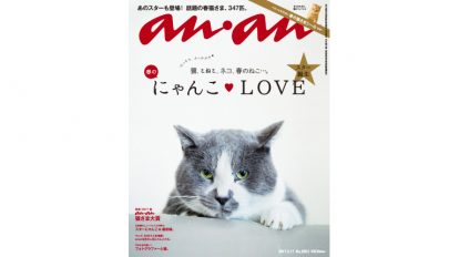 大人気特集「にゃんこ♥LOVE」第4弾をお届けします。 anan THIS WEEK'S ISSUE No.2052