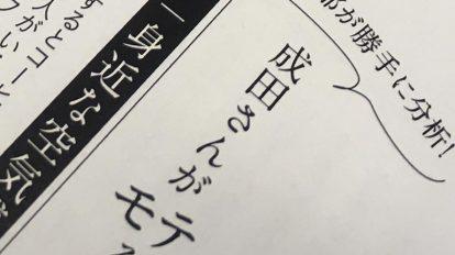 今最もモテている男たちのひとり、成田凌さんの癒し力! From Editors No.2049