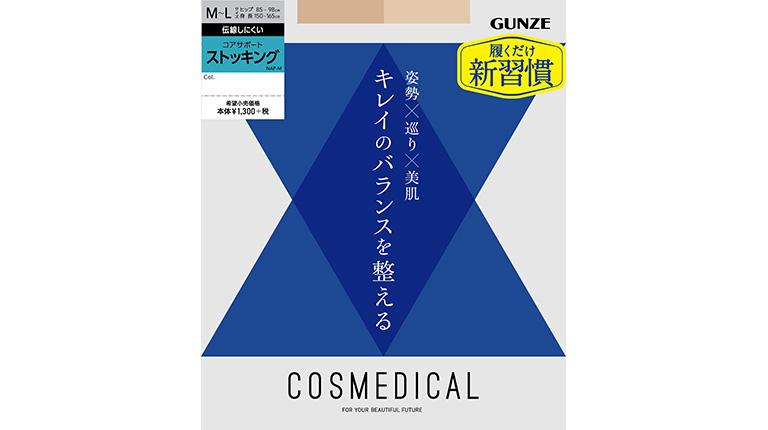 gunze_948_present