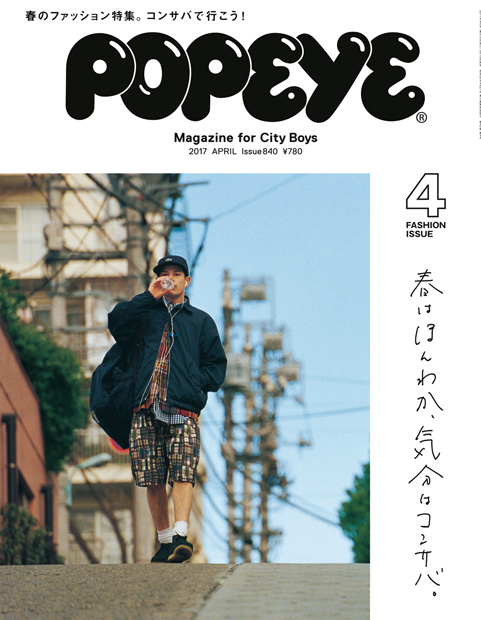 POPEYE Issue 840