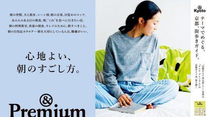 &Premium No. 42 試し読みと目次