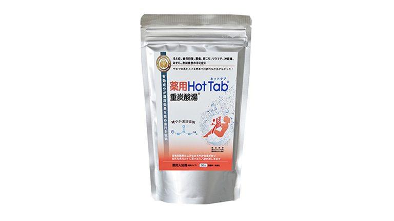 『薬用ホットタブ重炭酸湯』(医学部外品)〈30錠〉を3名にプレゼント。