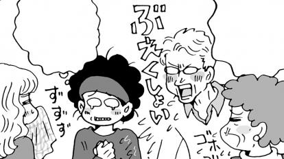 「ブス恋♥ウィルスにビビる!」 Vol.157