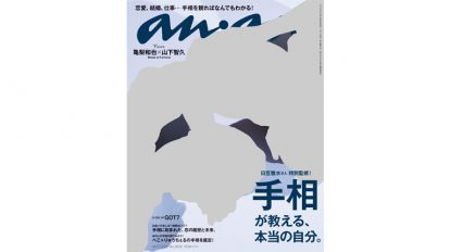 日笠雅水さんが、楽しくて奥深い手相の世界にナビゲートしてくれます。 anan THIS WEEK'S ISSUE No.2053