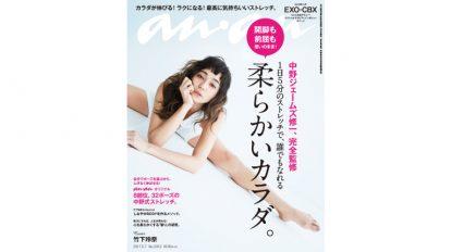 柔らかいカラダが欲しい! anan THIS WEEK'S ISSUE No.2055