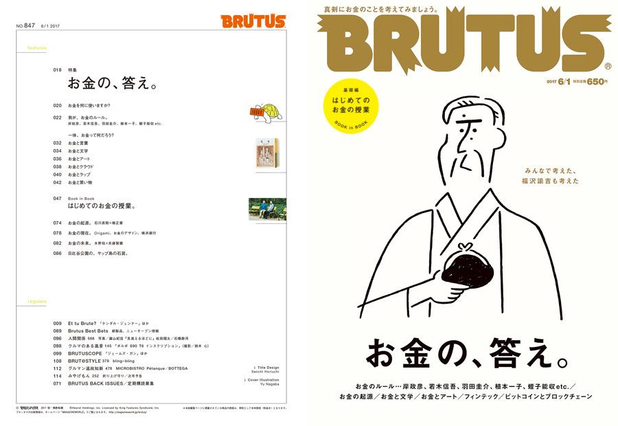お金の 答え brutus no 847 試し読みと目次 brutus マガジン