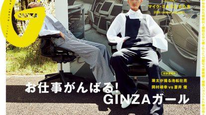 Ginza No. 240 試し読みと目次