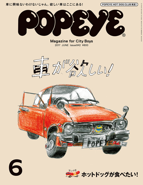 POPEYE Issue 842