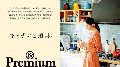 &Premium No. 43 試し読みと目次