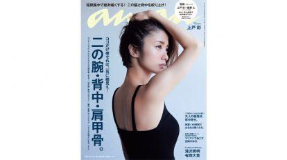 「今年の夏は、肌を見せなきゃ始まらない!」 anan THIS WEEK'S ISSUE No.2056