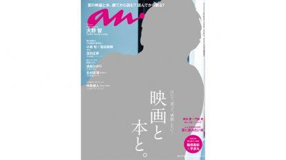 この夏、見たい、読みたい! カルチャー欲が湧き立つ1冊です。 anan THIS WEEK'S ISSUE No.2059